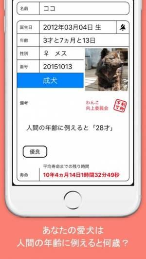 iPhone、iPadアプリ「愛犬 管理カード「わんパス」」のスクリーンショット 4枚目