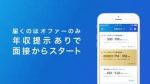iPhone、iPadアプリ「転職はミイダス-価値を見いだすアプリ」のスクリーンショット 2枚目