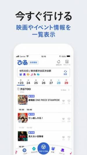 iPhone、iPadアプリ「ぴあ」のスクリーンショット 3枚目