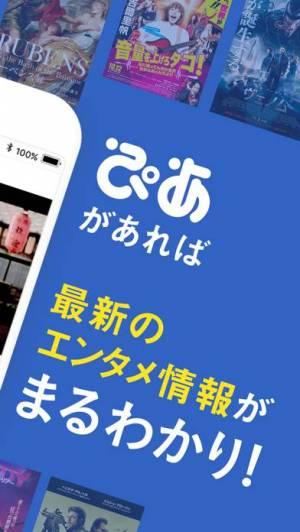 iPhone、iPadアプリ「ぴあ」のスクリーンショット 2枚目