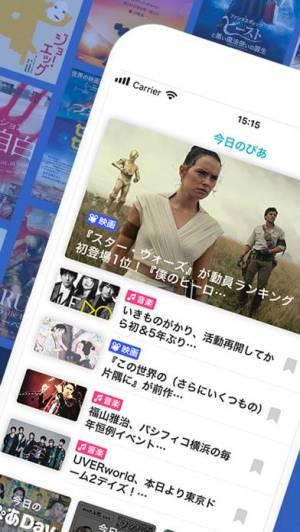 iPhone、iPadアプリ「ぴあ」のスクリーンショット 1枚目