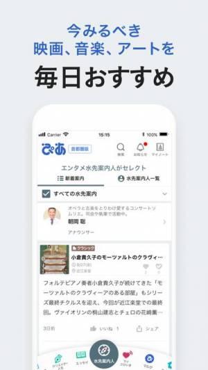 iPhone、iPadアプリ「ぴあ」のスクリーンショット 4枚目