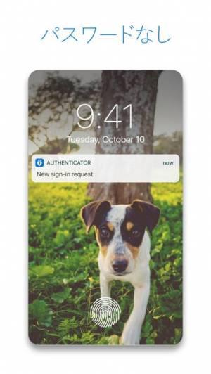 iPhone、iPadアプリ「Microsoft Authenticator」のスクリーンショット 2枚目