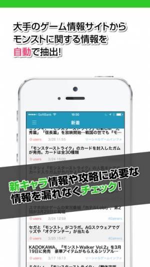iPhone、iPadアプリ「攻略ニュースまとめ速報 for モンスターストライク(モンスト)」のスクリーンショット 2枚目