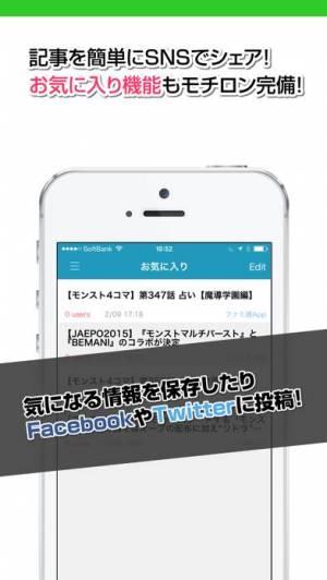 iPhone、iPadアプリ「攻略ニュースまとめ速報 for モンスターストライク(モンスト)」のスクリーンショット 3枚目