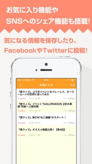 iPhone、iPadアプリ「攻略まとめニュース速報 for 黒猫のウィズ(黒ウィズ)」のスクリーンショット 3枚目