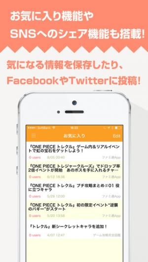 iPhone、iPadアプリ「攻略まとめニュース速報 for ONE PIECE トレジャークルーズ(トレクル)」のスクリーンショット 3枚目