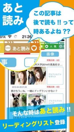 iPhone、iPadアプリ「2chまとまと-2ちゃんねるをまとめにまとめました」のスクリーンショット 4枚目