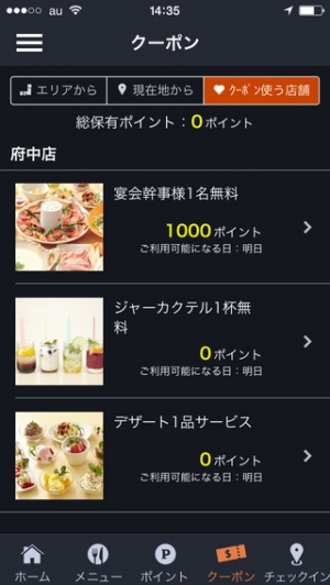 iPhone、iPadアプリ「土間土間公式アプリ」のスクリーンショット 2枚目
