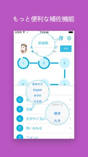 iPhone、iPadアプリ「中国語/共通語を学ぶーHSK5級語彙」のスクリーンショット 5枚目