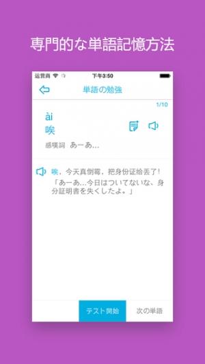iPhone、iPadアプリ「中国語/共通語を学ぶーHSK5級語彙」のスクリーンショット 3枚目