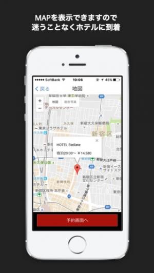 iPhone、iPadアプリ「ラブホテルの予約サービス Buona notte(ボナ ノッテ)」のスクリーンショット 5枚目