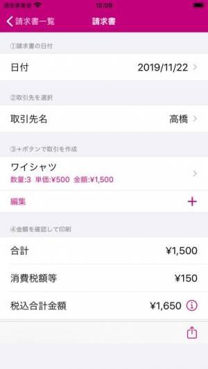iPhone、iPadアプリ「スマホで請求書」のスクリーンショット 2枚目