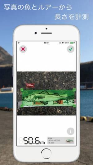 iPhone、iPadアプリ「FISHPOCKET - お魚長さ計測アプリ」のスクリーンショット 1枚目