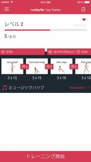 iPhone、iPadアプリ「Runtastic Leg Trainer 下半身ダイエット」のスクリーンショット 1枚目