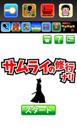 iPhone、iPadアプリ「サムライの修行ナリ」のスクリーンショット 2枚目
