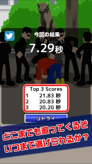 iPhone、iPadアプリ「渋谷で鬼ごっこ」のスクリーンショット 3枚目
