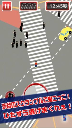 iPhone、iPadアプリ「渋谷で鬼ごっこ」のスクリーンショット 1枚目