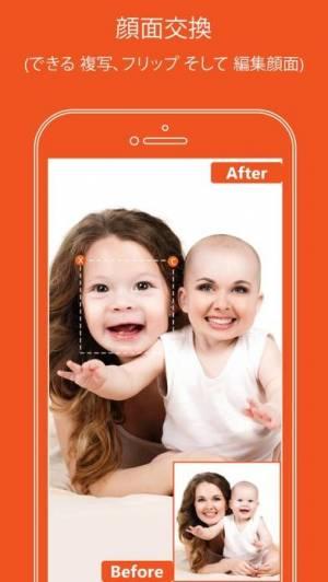 iPhone、iPadアプリ「顔 入れ替え : 可笑しい顔交換 、顔スワップ アプリ 、 顔チェンジャー」のスクリーンショット 1枚目