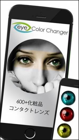 iPhone、iPadアプリ「アイカラーチェンジャー - メイクツール、変更アイカラー」のスクリーンショット 1枚目