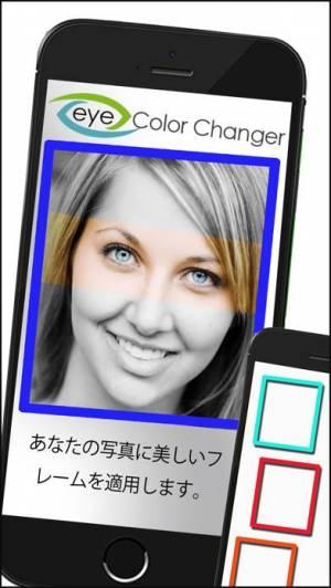 iPhone、iPadアプリ「アイカラーチェンジャー - メイクツール、変更アイカラー」のスクリーンショット 3枚目
