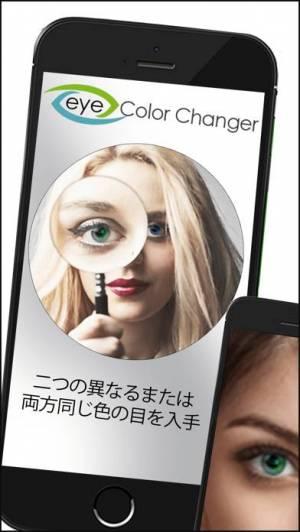 iPhone、iPadアプリ「アイカラーチェンジャー - メイクツール、変更アイカラー」のスクリーンショット 2枚目