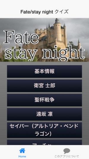 iPhone、iPadアプリ「聖杯戦争 試験「Fate/stay night 編」」のスクリーンショット 4枚目