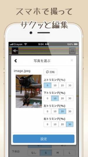 iPhone、iPadアプリ「クレヨン - ホームページ作成 | Crayon」のスクリーンショット 4枚目