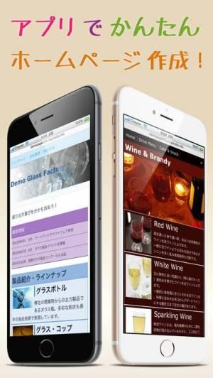 iPhone、iPadアプリ「クレヨン - ホームページ作成 | Crayon」のスクリーンショット 1枚目