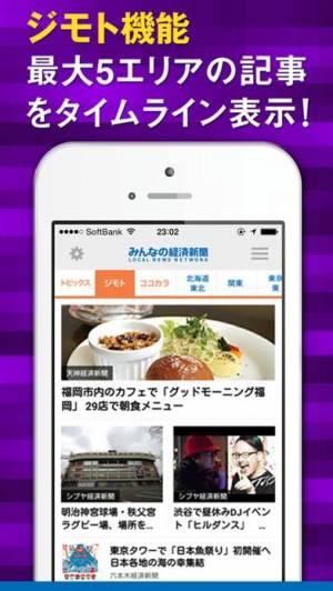 iPhone、iPadアプリ「みんなの経済新聞ニュース」のスクリーンショット 2枚目