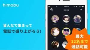 iPhone、iPadアプリ「ひま部 - 学生限定トークコミュニティ」のスクリーンショット 1枚目