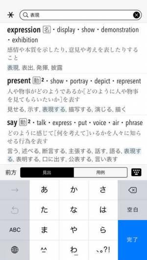iPhone、iPadアプリ「小学館 オックスフォード英語類語辞典」のスクリーンショット 3枚目