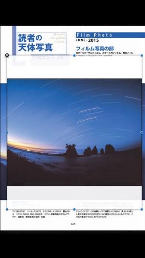 iPhone、iPadアプリ「天文ガイド」のスクリーンショット 5枚目