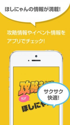 iPhone、iPadアプリ「攻略まとめニュース速報 for ほしにゃん(ほしの島のにゃんこ)」のスクリーンショット 1枚目