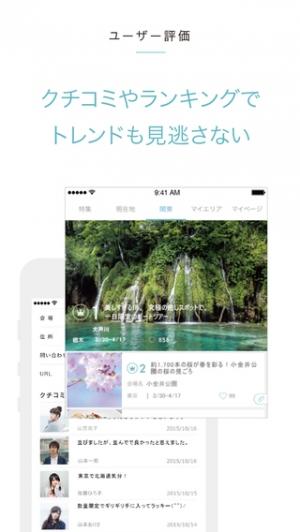 iPhone、iPadアプリ「「いま」を楽しめるおでかけ情報アプリ ~Prally~」のスクリーンショット 5枚目