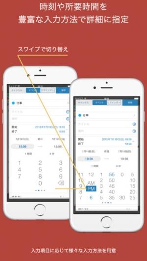 iPhone、iPadアプリ「Coyome カレンダー」のスクリーンショット 5枚目