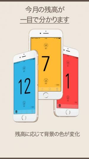 iPhone、iPadアプリ「ノコリイクラLite〜手持ち残高が一目でわかるおこづかい帳〜」のスクリーンショット 3枚目
