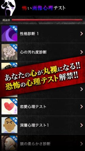iPhone、iPadアプリ「【取扱注意】怖い画像心理テスト」のスクリーンショット 1枚目