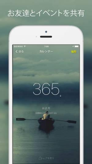 iPhone、iPadアプリ「記念日°」のスクリーンショット 2枚目