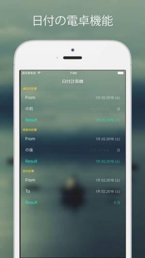 iPhone、iPadアプリ「記念日°」のスクリーンショット 3枚目