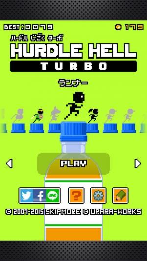iPhone、iPadアプリ「ハードル地獄ターボ」のスクリーンショット 1枚目