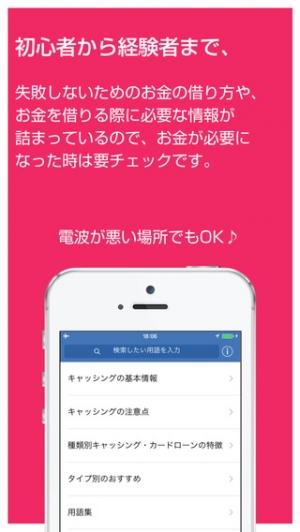 iPhone、iPadアプリ「キャッシングやカードローン会社の選び方」のスクリーンショット 2枚目