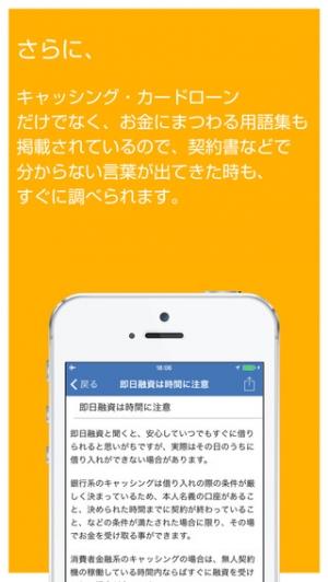 iPhone、iPadアプリ「キャッシングやカードローン会社の選び方」のスクリーンショット 3枚目
