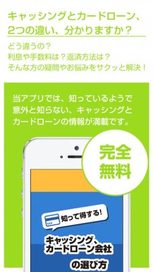 iPhone、iPadアプリ「キャッシングやカードローン会社の選び方」のスクリーンショット 1枚目