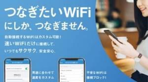 iPhone、iPadアプリ「WiFi自動接続アプリ タウンWiFi by GMO」のスクリーンショット 3枚目