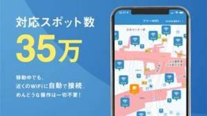 iPhone、iPadアプリ「WiFi自動接続アプリ タウンWiFi by GMO」のスクリーンショット 2枚目