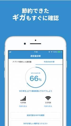 iPhone、iPadアプリ「WiFi自動接続アプリ タウンWiFi」のスクリーンショット 4枚目