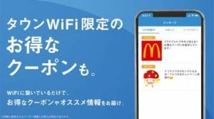 iPhone、iPadアプリ「WiFi自動接続アプリ タウンWiFi by GMO」のスクリーンショット 5枚目