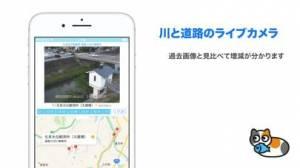 iPhone、iPadアプリ「ライブカメラ」のスクリーンショット 1枚目