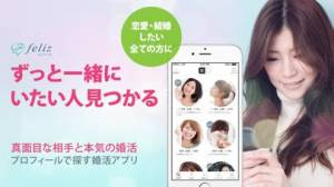 iPhone、iPadアプリ「feliz  婚活・恋活・マッチングアプリで 出会い を探す」のスクリーンショット 1枚目
